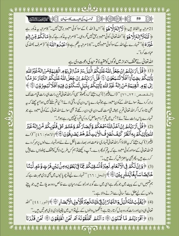 Darussalam: Importance of Tawheed And Kalimah Tawheed